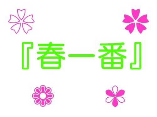 """""""春一番""""吹きました!!"""