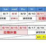 夏季休業のお知らせ!