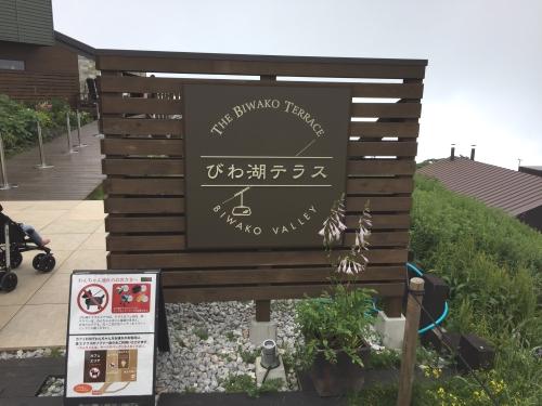 『琵琶湖テラス』に行ってきた!!