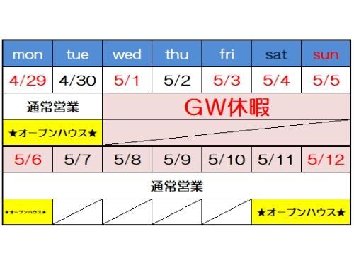 GW休みのお知らせ!!