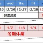 年末年始の休業のお知らせ!!