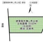 ★【建築条件無し売土地】高槻市野田!南側空き地のため、日当たり良好!