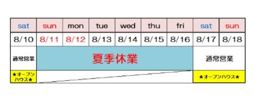 休業日カレンダー2019.8