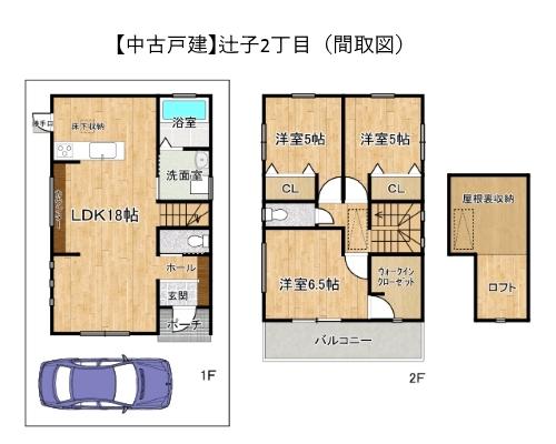 辻子2丁目16-3(中古2990万)ブログ用