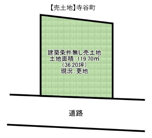 ★【売土地】寺谷町!土地面積約36坪です!