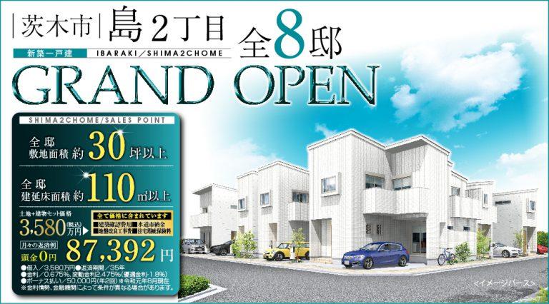 ★島2丁目 新築分譲開始!