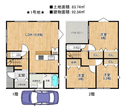 ★【新築戸建】川添2丁目 新規分譲住宅 全2区画!