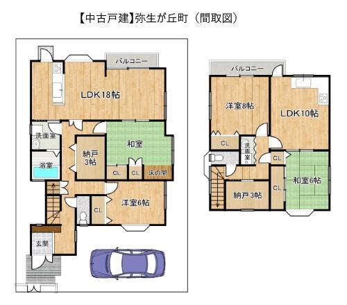 ★【中古戸建】弥生が丘町!広々間取りの2世帯住宅!