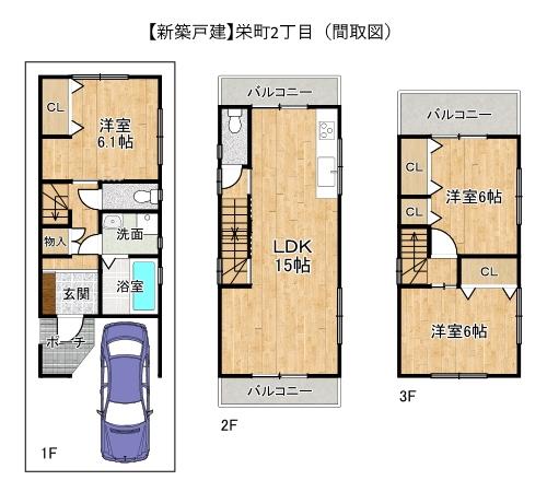 ★【新築戸建】栄町2丁目!生活至便な立地!