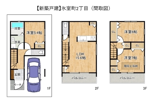 ★【新築戸建】氷室町2丁目!南東向きの3階建て!