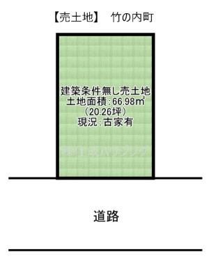 【売土地】竹の内町!建築条件無し売土地!