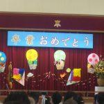 卒業式・入学式!🏫