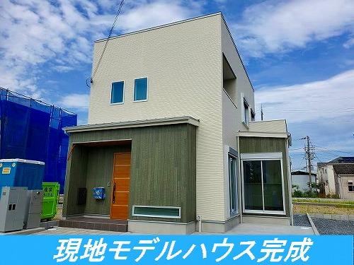 芝生町2丁目 全30区画 モデルハウス完成!!