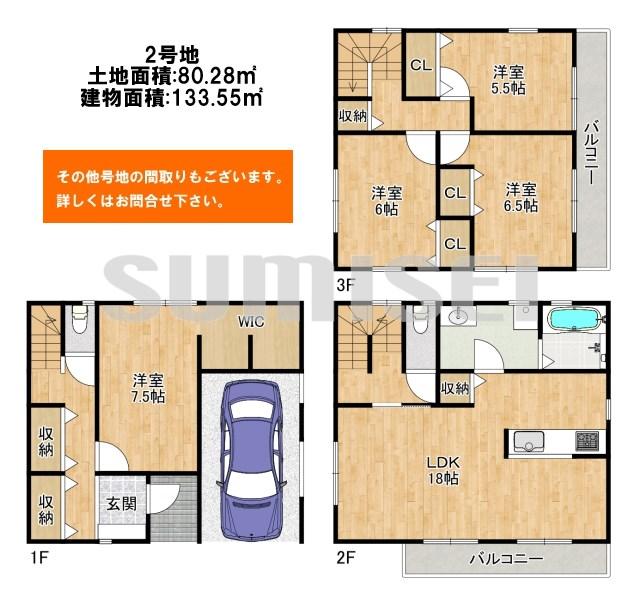 ★【新築戸建】上野町!全3区画 新規分譲開始!