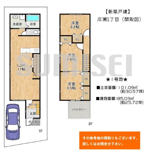 ★【新築戸建】広瀬1丁目!JR島本駅から徒歩6分の全3区画!
