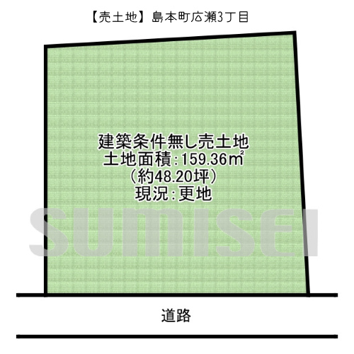 【売土地】島本町広瀬3丁目!土地面積約48坪の駅近物件!