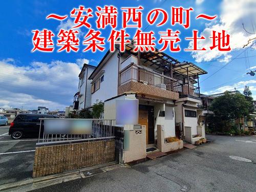 【売土地】高槻市安満西の町!条件無売土地!