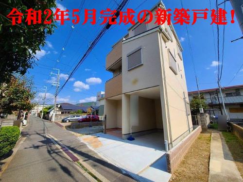 【新築戸建】別所新町!完成済みのため即入居可能です!