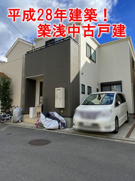 【中古戸建】北大樋町!平成28年建築の築浅物件!