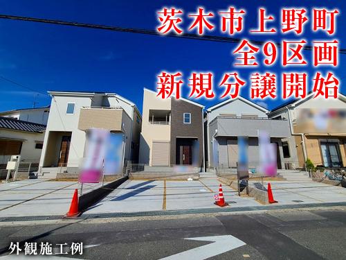 【新築戸建】茨木市上野町!全9区画、新規分譲開始!
