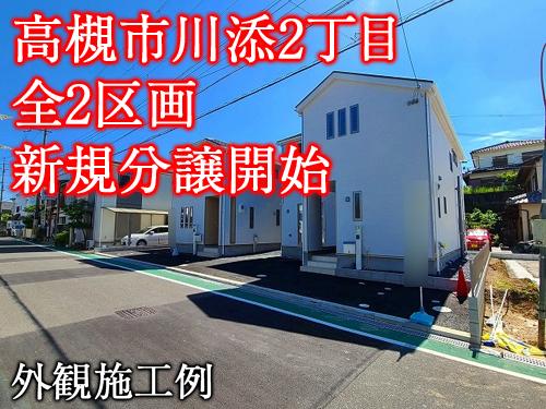 【新築戸建】川添2丁目!耐震等級3取得物件です!