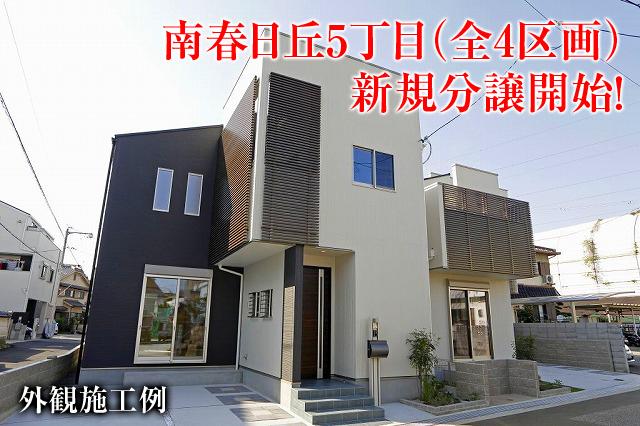 【新築戸建】茨木市南春日丘5丁目!全4区画 分譲開始!