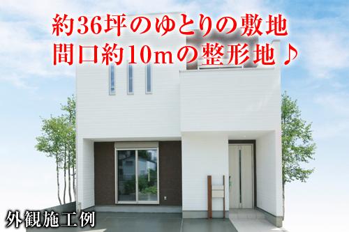 【新築戸建】高槻市寿町3丁目!土地面積約36坪のゆとりの敷地!