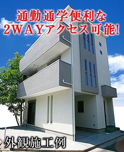【新築戸建】高槻市東五百住町1丁目!通学便利な2WAYアクセス!