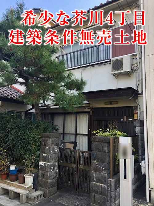 【売土地】高槻市芥川町4丁目!JR徒歩約9分!