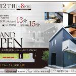 寿町2丁目全8邸オープンハウス開催します♪