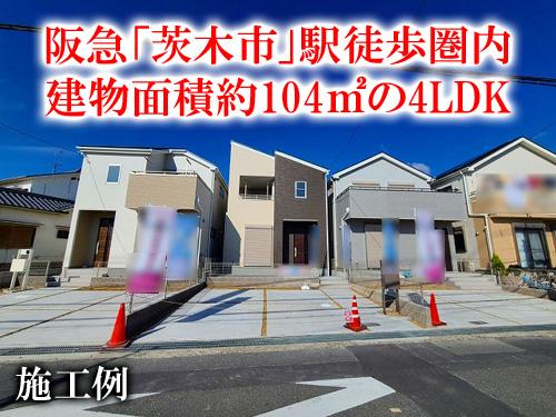 【新築戸建】宮田町2丁目!南・東の二方向に接道!