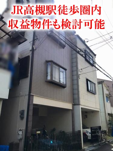 【中古戸建】安満西の町♪JR高槻駅徒歩圏内♪