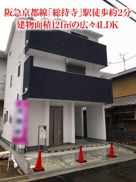 【新築戸建】茨木市中総持寺町!建物完成しました♪