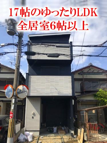 【新築戸建】大塚町3丁目!お手頃価格です♪