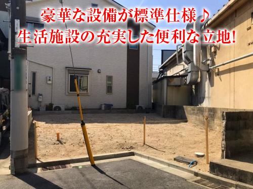 【新築戸建】大塚町2丁目!電気自動車対応の最先端住宅!