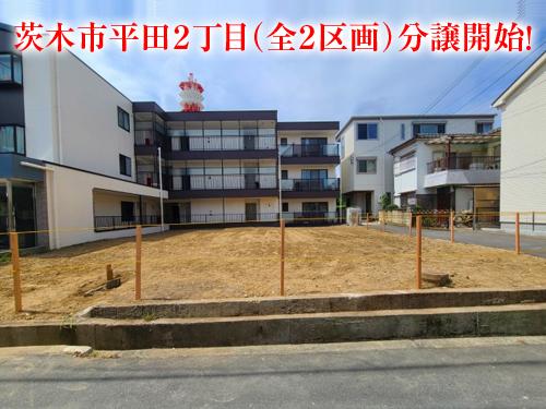 【新築戸建】平田2丁目!生活至便な立地です!