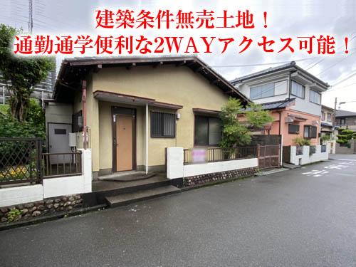 【売土地】水無瀬2丁目!通勤通学便利な2WAYアクセス!