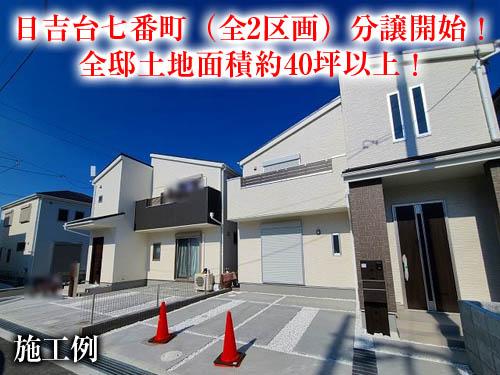 【新築戸建】日吉台七番町!ゆったり間取りの4LDK!