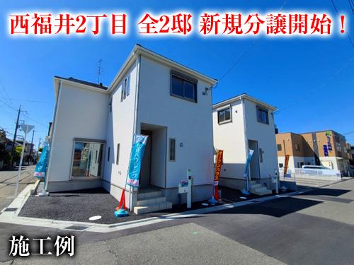 【新築戸建】西福井2丁目!耐震等級3取得の全2区画!