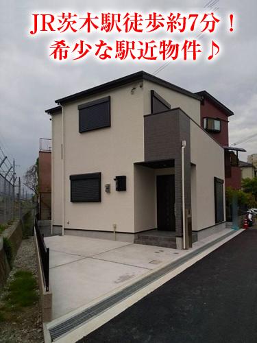 【新築戸建】上中条1丁目!JR茨木駅徒歩約7分!