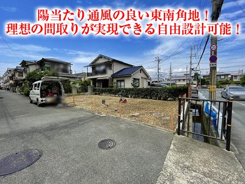 【新築戸建】五十鈴町!東南角地で日当たり良好!