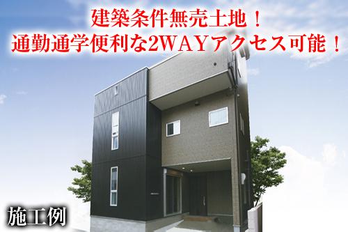 【新築戸建】野田3丁目!生活施設充実の閑静な住宅地!