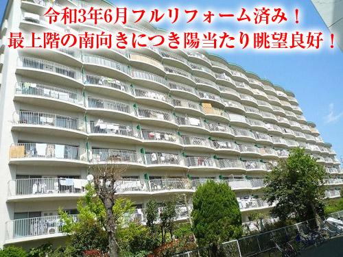 【中古マンション】メゾン水無瀬3号棟!最上階!眺望良好です!
