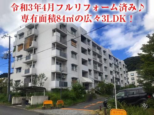 【中古マンション】若山台第3住宅14号棟!フルリフォーム済み物件♪