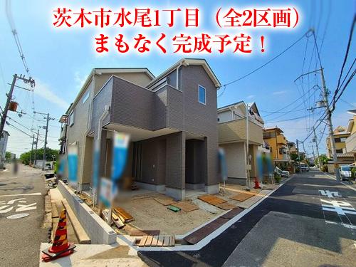 【新築戸建】水尾1丁目!まもなく完成予定です♪