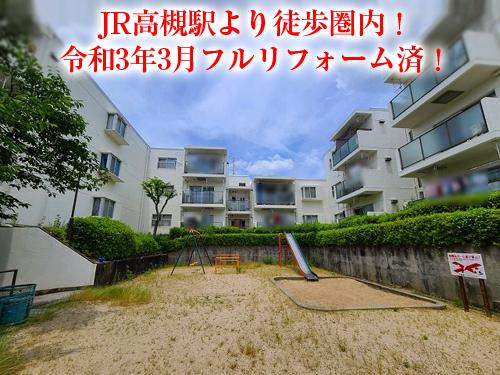 【中古マンション】高槻グリーンハイツ!フルリフォーム済み物件♪