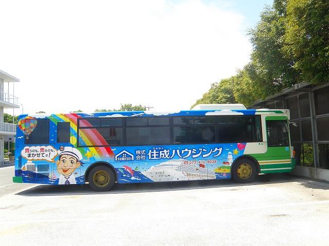 新デザイン!ラッピングバス スミセイ号(12号車)発進!