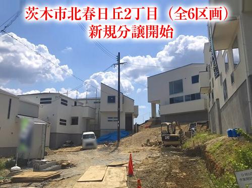 【新築戸建】茨木市北春日丘2丁目!全6区画分譲開始!