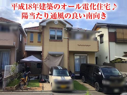 【中古戸建】清水台2丁目!平成18年建築のオール電化住宅!