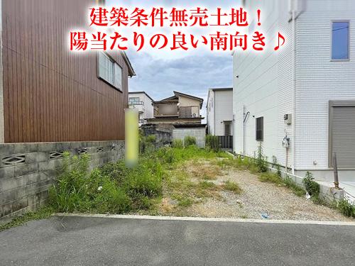 【売土地】富田町6丁目!南向きにつき日当たり良好!